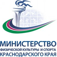 Министерство физической культуры и спорта Краснодарского края